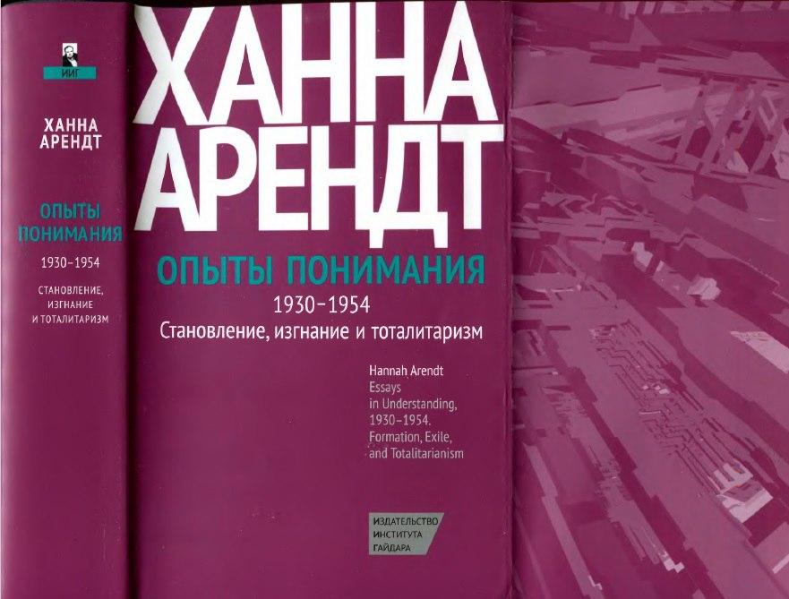 """Ханна Арендт. """"Опыты понимания, 1930-1954. Становление, изгнание и тоталитаризм"""" (2018)"""