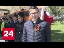 Лента цвета дыма и пламени объединила миллионы людей - Россия 24
