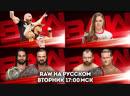 Wrestling Online: RAW 15/10/18 (Стрим 14)