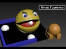 Кукурузное поле в виде лабиринта из Pac-Man [1080]