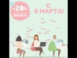 С 8 по 12 марта дарим скидку 28% на любой курс!