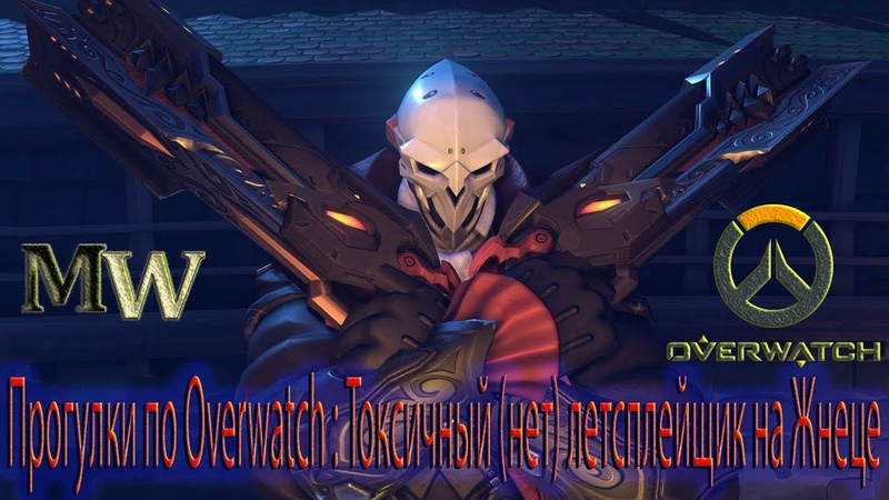 Прогулки по Overwatch : Токсичный (нет) летсплейщик на Жнеце
