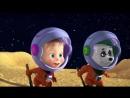 Мультфильм Маша и Медведь - Звезда с неба (Серия 70)