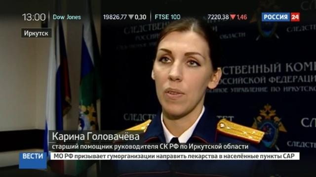 Новости на Россия 24 • В связи с делом Боярышника в Иркутске сняли главу полиции