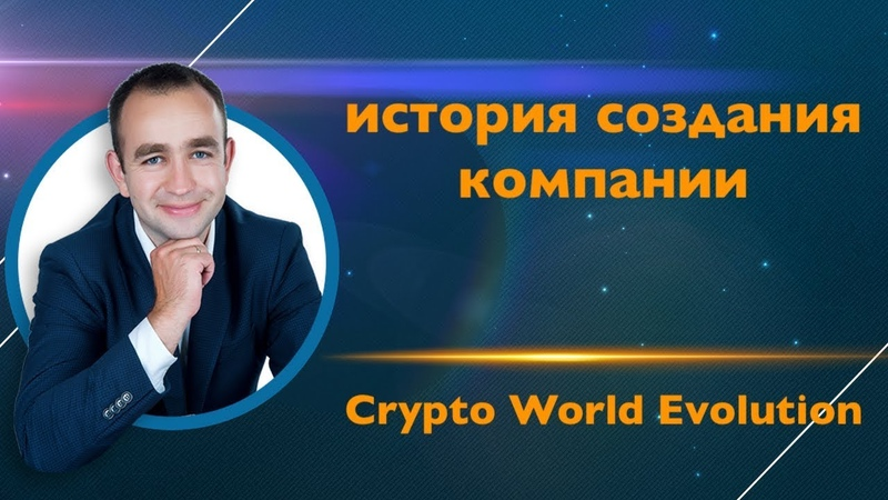 Томас Перез Tomas Perez - история создания компании Crypto World Evolution