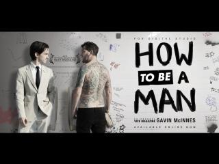 Как быть мужиком 2013 г. ‧ Комедия