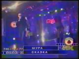 Шура - Сказка (первая версия)(1999)