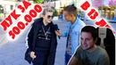 Easy easygogame смотрит Сколько стоит шмот Лук за 500 000 рублей в 13 лет Алексей Воробьев
