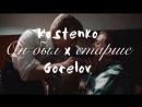 Kostenko x Gorelov Он был старше