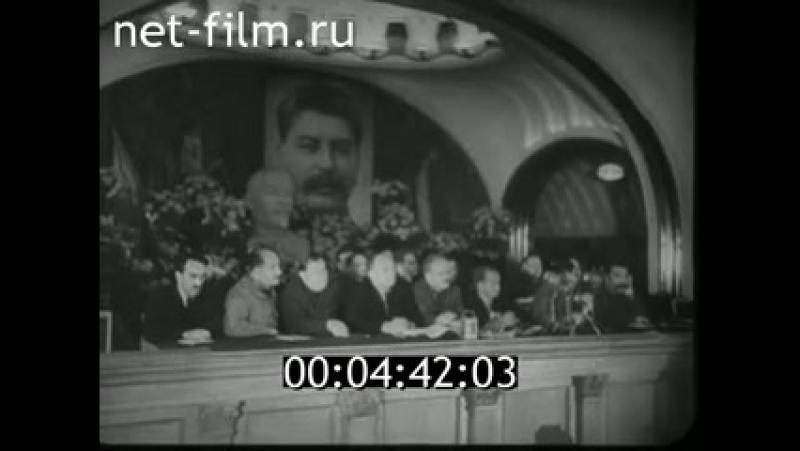 И. В. СТАЛИН /КИНОДОКУМЕНТЫ/.. (1949) Часть 3
