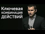 НУЖНО ПОНЯТЬ СВОЮ КЛЮЧЕВУЮ КОМБИНАЦИЮ ДЕЙСТВИЙ! Михаил Дашкиев. Бизнес Молодость