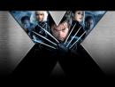 Люди Икс 2000