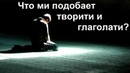 Основы Православия Что ми подобает творити и глаголати