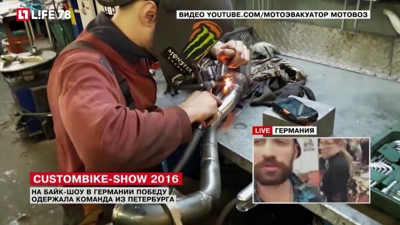 HEAVY DUTY MOTORCYCLES Best Radical на Custombike 2016