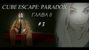 Cube Escape Paradox Глава II 3 Прохождение от Люськи