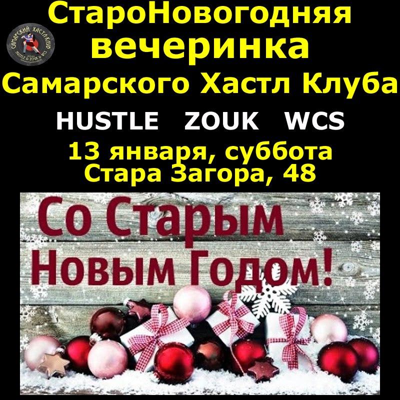 Афиша Самара СтароНовогодняя вечеринка СХК 2018-01-13