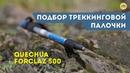 Подбор туристической палочки для треккинга FORCLAZ 500 LIGHT QUECHUA Как выбрать палку для трекинга
