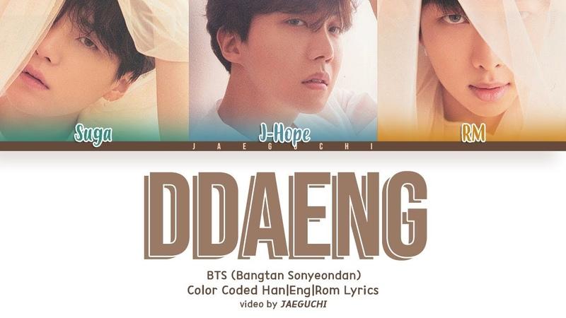 BTS RM, SUGA, J-HOPE - DDAENG (땡) (Color Coded Lyrics Eng/Rom/HanEspañol)