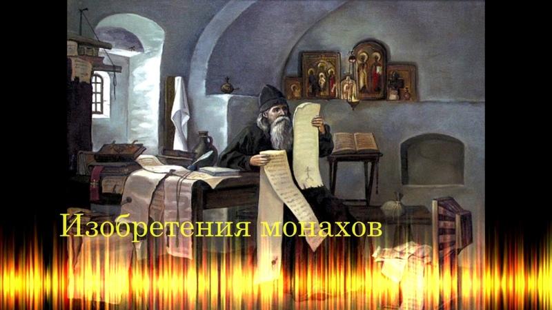 Изобретения монахов - свящ Максим Курленко