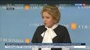 Новости на Россия 24 • Матвиенко: ответ на санкции будет точечным, болезненным и чувствительным