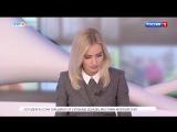 Вести Сочи 16.01.2018 8:35