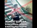 Видео с камер из керченского колледжа во время кровавой бойни