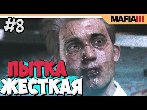 MAFIA 3 Прохождение на русском - ЖЕСТКАЯ ПЫТКА - Часть 8