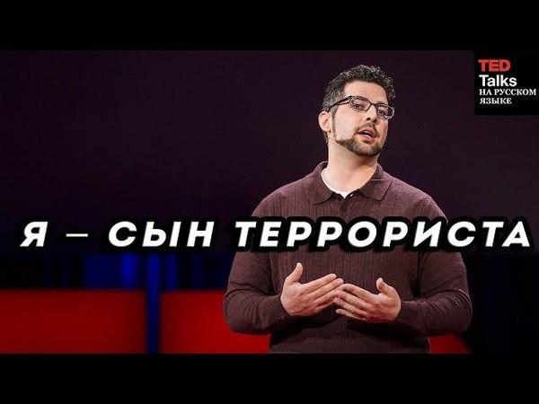 Я СЫН ТЕРРОРИСТА Я ВЫБИРАЮ МИР Зак Ибрагим TED на русском