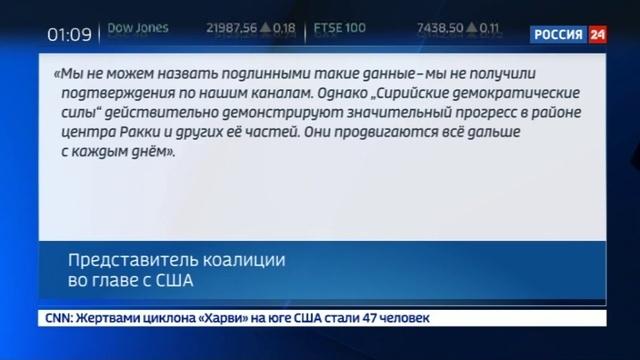 Новости на Россия 24 • Пиррова победа: коалиция продолжает освобождение Ракки, не считаясь с уничтожением мирного населения