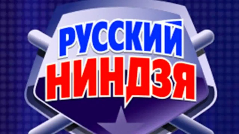 Видео для кастинга в проект Руский Ниндзя