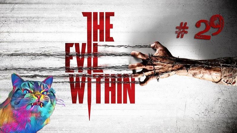 Прохождение The Evil Within 29 » Freewka.com - Смотреть онлайн в хорощем качестве