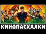 Тор Рагнарёк - Пасхалки Thor Ragnarok Easter Eggs