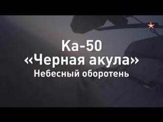 Удар «Черной акулы»: история легендарного вертолета #Ка50 #ЧернаяАкула