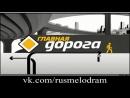 Главная дорога 3 02 2018 смотреть онлайн RuFilm - Сериалы и