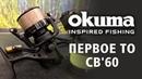 Первое полное ТО Okuma Custom Black CB60