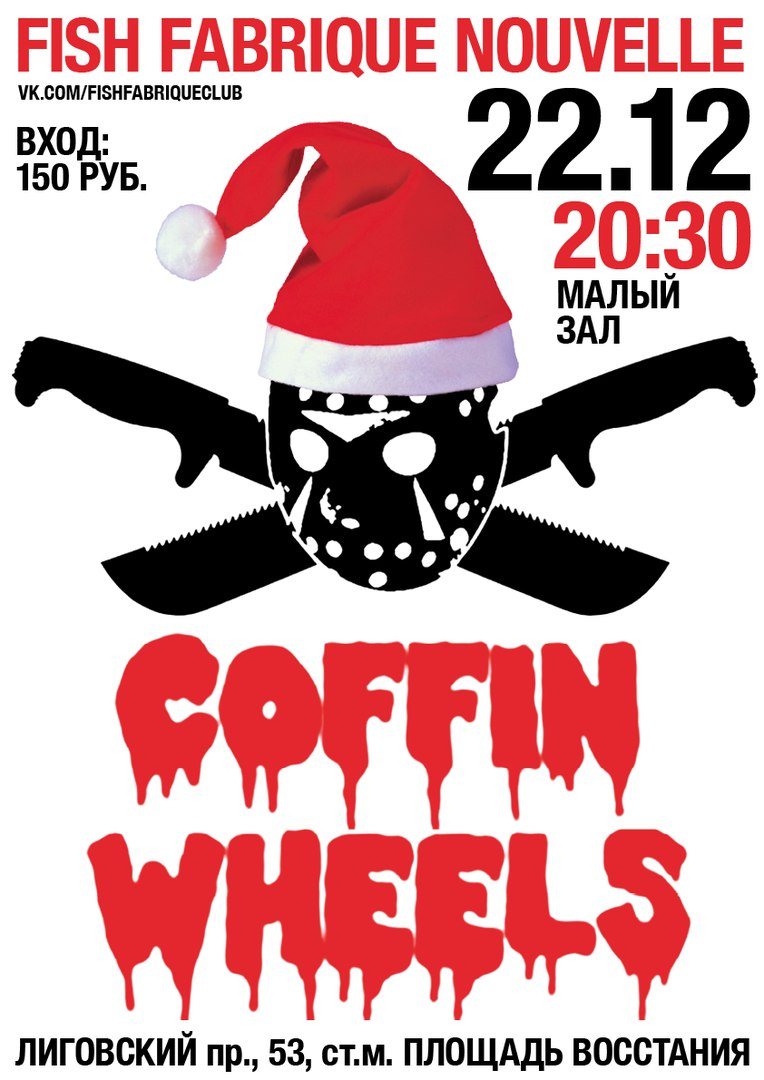 22.12 Coffin Wheels в малом зале Фиш Фабрик