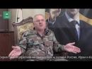 Сирия, РФ и Иран отразили агрессию 130 стран: командир САА рассказал ФАН о войне и возрождении САР