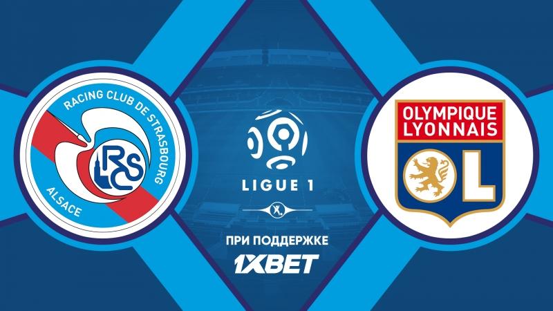 Страсбур 32 Лион | Французская Лига 1 201718 | 37-й тур | Обзор матча