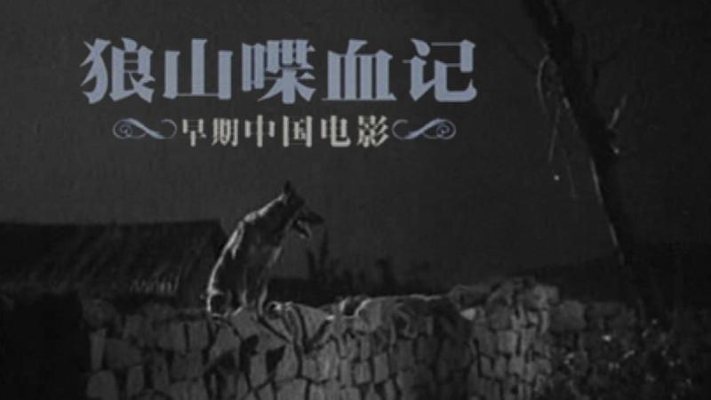 Кровь на Волчьей горе / Lang shan die xue ji / 1936 / Фэй Му