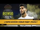 ● Марко Асенсио   Новый лидер «Реала»?