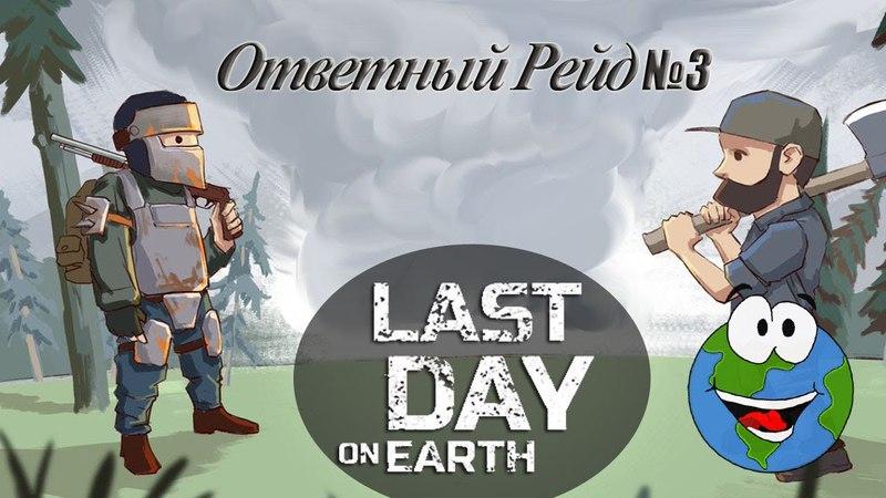 Третий Ответный Рейд База AkiraLance Last Day on Earth Survival игра на Android и iOS