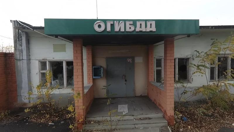 Заброшенное здание около стадиона Труд Старый Оскол, улица Мира