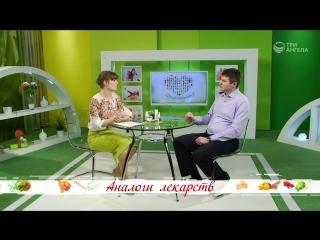 Аналоги лекарств | Здравствуйте | телеканал «Три Ангела» http://www.3angels.ru/media/video/264/34