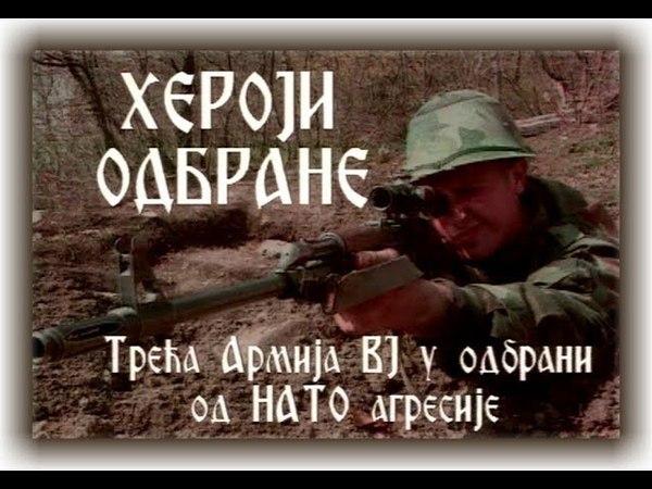 Хероји одбране 1999 цео филм Овако се заиста бранио Космет Oво је права ИСТИНА