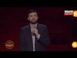 5 лет Stand Up: Тимур Каргинов отупел