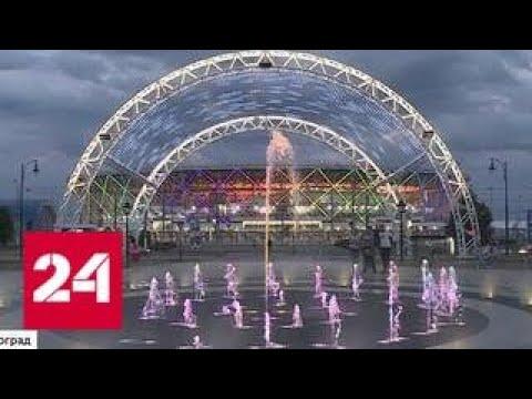 Новый стадион, набережная и дороги: Волгоград основательно подготовился к встрече болельщиков - Ро…