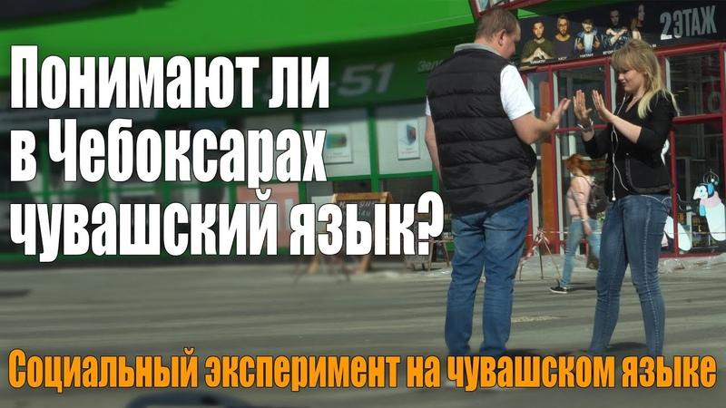 Понимают ли в Чебоксарах чувашский язык? Социальный эксперимент