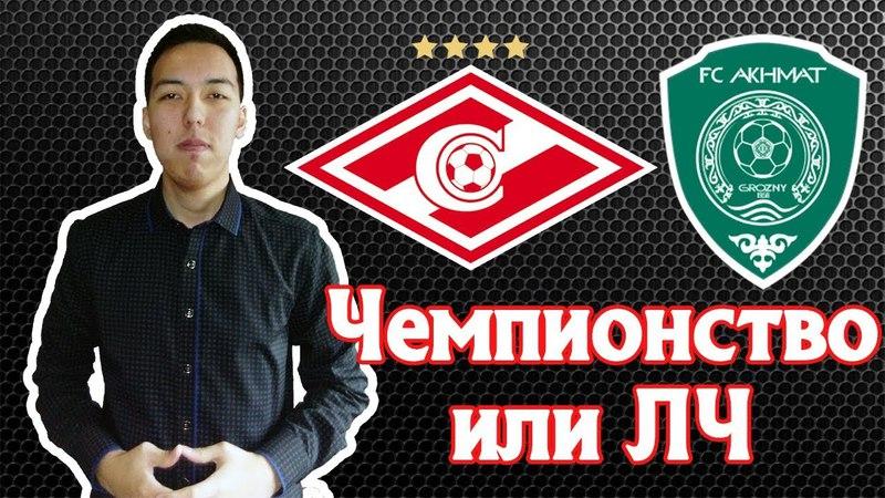 Спартак - Ахмат Прогноз