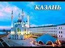 Поездка с классом в Казань Vlog2