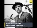 Игорь Сикорский герой и изгнанник